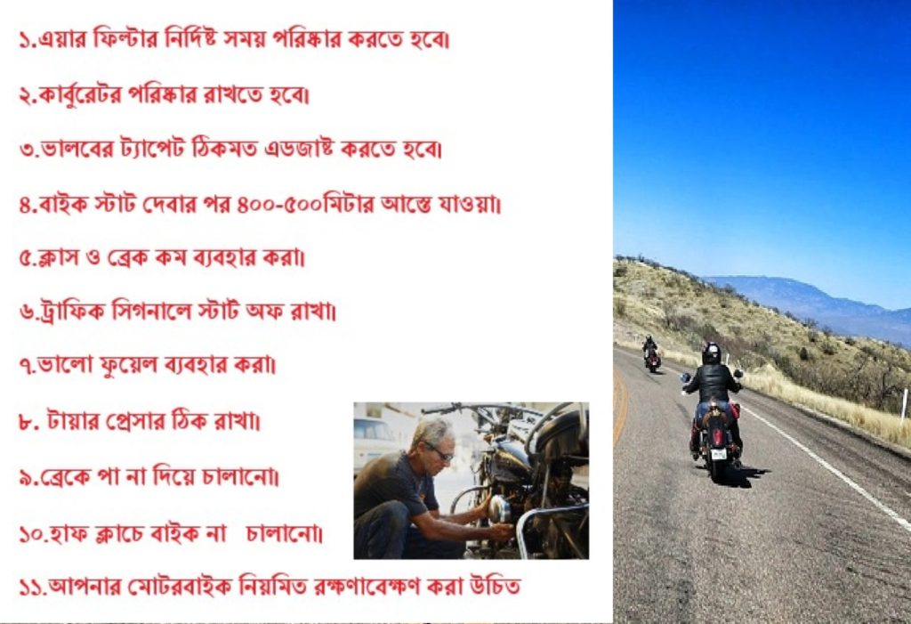 Most important tips how to get more Mileage on your motorcycle